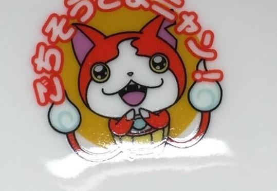 ごちそうさまにゃん☆ ~ Youkai Watch Bowl