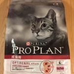 健康と美味しさの両立!? ~ Healthy and Delicious Food PURINA PRO PLAN